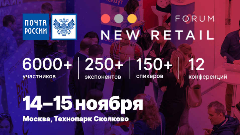 Приглашаем на Форум NEW RETAIL FORUM.Почта России